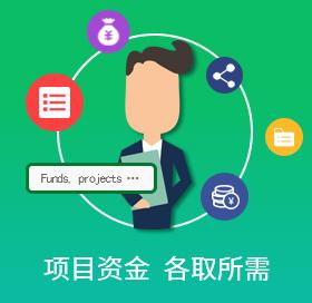 项目融资-项目资金,各取所需
